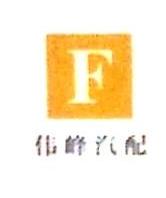 杭州伟峰汽车配件有限公司