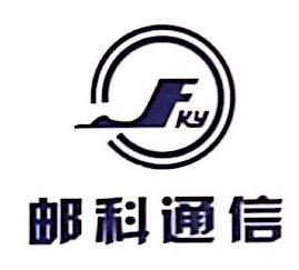 中邮科通信技术股份有限公司 最新采购和商业信息