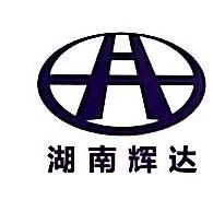 湖南辉达规划勘测设计研究有限公司