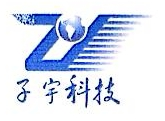 武汉子宇科技有限责任公司