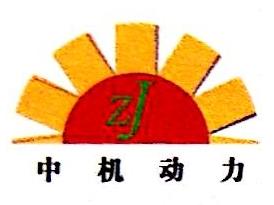 许昌中机动力设备有限公司 最新采购和商业信息
