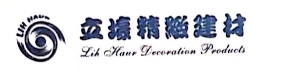 立壕装饰建材(深圳)有限公司 最新采购和商业信息