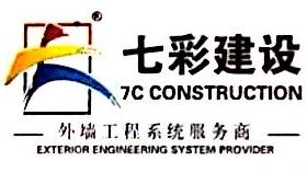 青岛七彩涂料节能工程有限公司 最新采购和商业信息