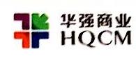 芜湖华强广场商业管理有限公司 最新采购和商业信息