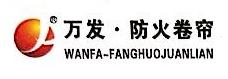 杭州万发门业有限公司 最新采购和商业信息