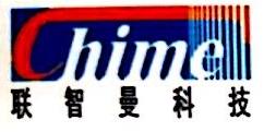 深圳市联智曼科技有限公司 最新采购和商业信息