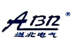 温州北方电子机械有限公司 最新采购和商业信息