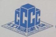 中基建设有限公司南宁分公司 最新采购和商业信息