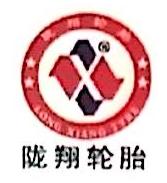 甘肃陇翔轮胎有限公司 最新采购和商业信息