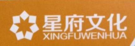 深圳市星府文化传媒有限公司 最新采购和商业信息