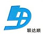 深圳市联达顺实业有限公司 最新采购和商业信息
