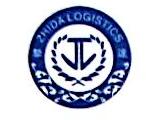 义乌市挚达国际货运代理有限公司