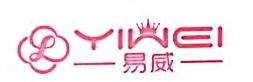 广州市易威皮具有限公司