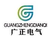 安徽广正电气科技有限公司