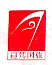 安徽迎驾国际旅行社有限公司 最新采购和商业信息