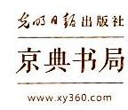 京典书局(北京)有限公司