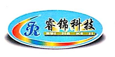 云南睿锦环保科技有限公司