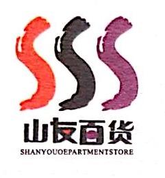 赣州山友百货商贸有限公司 最新采购和商业信息