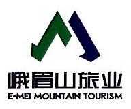 峨眉山旅业发展有限公司