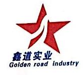 河南鑫道实业有限公司 最新采购和商业信息