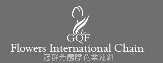 上海冠群芳花艺文化传播有限公司