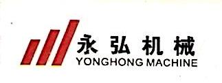 上海永弘机械有限公司 最新采购和商业信息