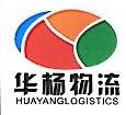 广州华杨物流有限公司 最新采购和商业信息