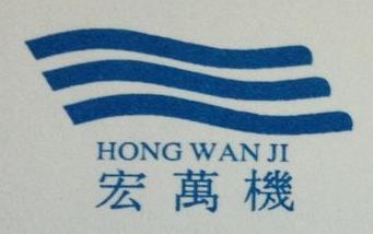 深圳市宏万机机电水处理有限公司 最新采购和商业信息