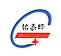 苏州铭嘉晔信息科技有限公司 最新采购和商业信息