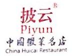 合肥市披云徽府餐饮文化有限公司 最新采购和商业信息