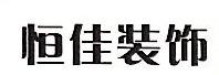 杭州恒佳装饰工程有限公司 最新采购和商业信息