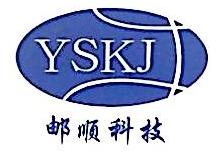 上海邮顺通讯科技有限公司 最新采购和商业信息