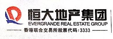 恒大地产集团阳江有限公司 最新采购和商业信息