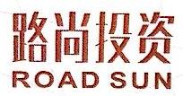 深圳市路尚投资管理有限公司