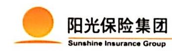 阳光人寿保险股份有限公司广西分公司 最新采购和商业信息