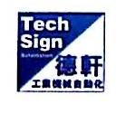 东莞市德轩自动化机械科技有限公司 最新采购和商业信息