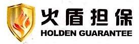 北京火盾担保有限公司 最新采购和商业信息