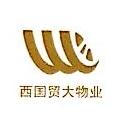 北京西国贸大物业管理有限公司