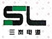 深圳市三岚电源科技有限公司 最新采购和商业信息