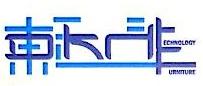 深圳市东科华家具有限公司 最新采购和商业信息