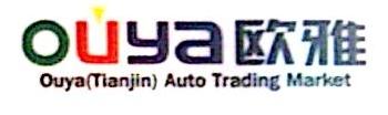 欧雅(天津)汽车交易市场有限公司 最新采购和商业信息