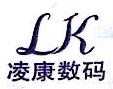南京凌康数码科技有限公司 最新采购和商业信息
