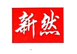 柳州新然科技有限公司 最新采购和商业信息