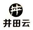 广东井田云科技有限公司 最新采购和商业信息