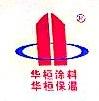上海华桓建筑装饰工程有限公司 最新采购和商业信息