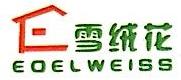 济南雪绒花贸易有限公司 最新采购和商业信息