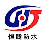 河南恒腾防水防腐有限公司