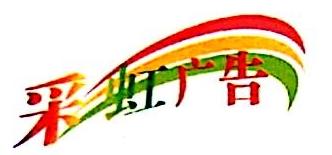 惠州大亚湾彩虹广告有限责任公司 最新采购和商业信息