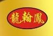 平阳县和谐纸塑有限公司