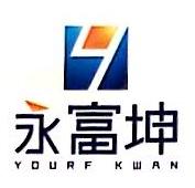 深圳市永富坤实业有限公司 最新采购和商业信息